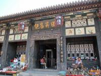 Rishengchang Exchange Shop, front gate