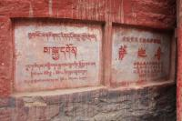 Sakya Monastery Scriptures on Wall