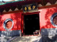 Gate of Shaolin Temple