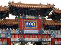 The Gate of Beijing Summer Palace