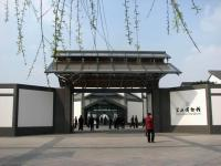 entrance of suzhou museum