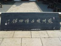 Suzhou Opera Museum Inscribed Board