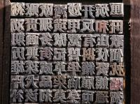 Ancient China's Printing