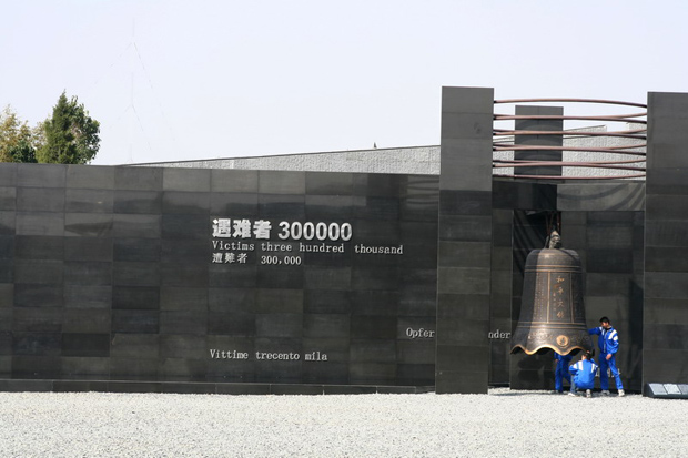 Memorial of the Nanjing Massacre Bell