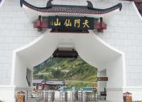 Entrance to Tianmen Mountain