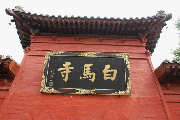 Tablet of White Horse Temple