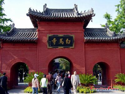 Photo of the Gate of White Horse Temple