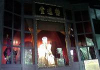 Wuhou Memorial Temple Shrine