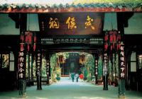 Wuhou Memorial Temple Gateway