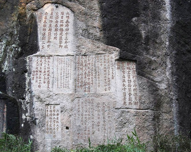 Stone carving wuyishan scenic area travel photos images