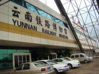 Yunnan Railway Museum Entrance