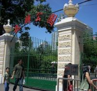 Zhaolin Park Entrance